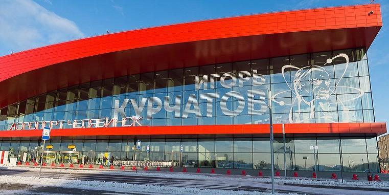 Международный аэропорт Челябинска будет носить имя Игоря Курчатова