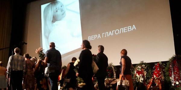 В Москве прошло прощание с Верой Глаголевой