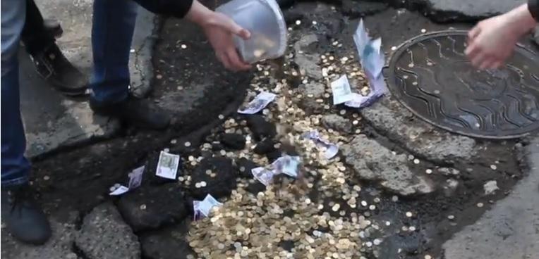 В Приморье яму на дороге засыпали деньгами (ВИДЕО)
