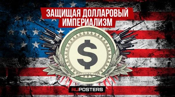 Американский журналист Майк Уитни: США защищают долларовый империализм