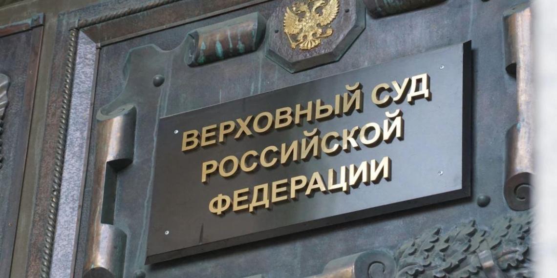 Верховный суд запретил блокировать личные счета граждан во внесудебном порядке