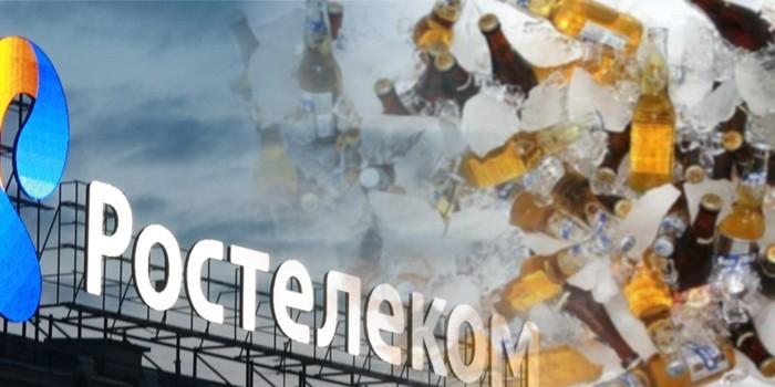"""""""Ростелеком"""" решил закупить пива на 1,2 млн рублей"""