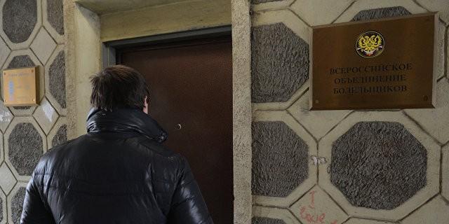 Всероссийское объединение болельщиков исключили из состава РФС