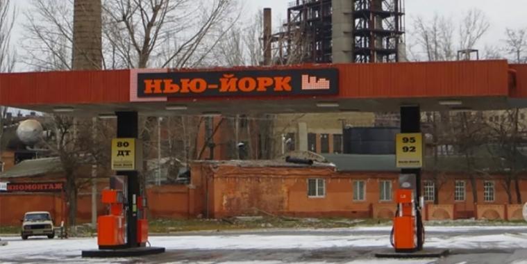 Украинский поселок Новгородское переименуют в Нью-Йорк