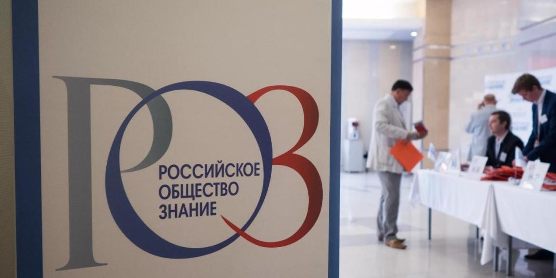 """Общество """"Знание"""" открыло первый в России образовательно-просветительский хаб"""