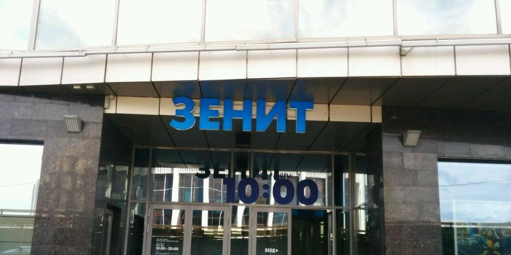 "ФК ""Зенит"" закончил 2020 год с 2 млрд убытка"