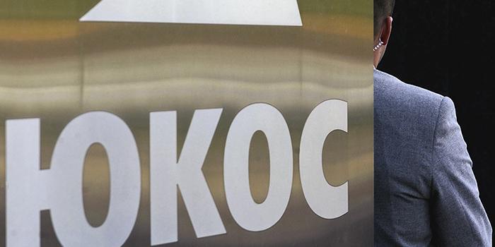 """""""Роснефть"""" урегулировала споры с зарубежными дочками ЮКОСа"""