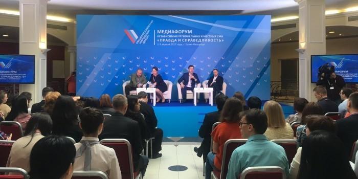Участники медиафорума ОНФ обсудили работу интернет-СМИ