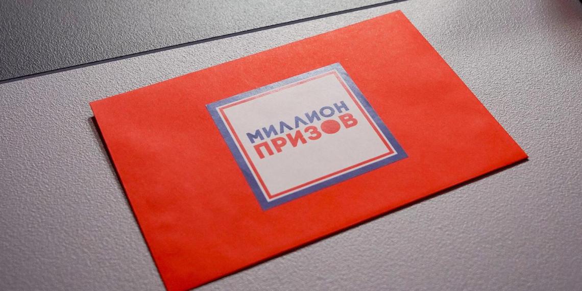 В Москве разыграли первые десять квартир среди онлайн-избирателей