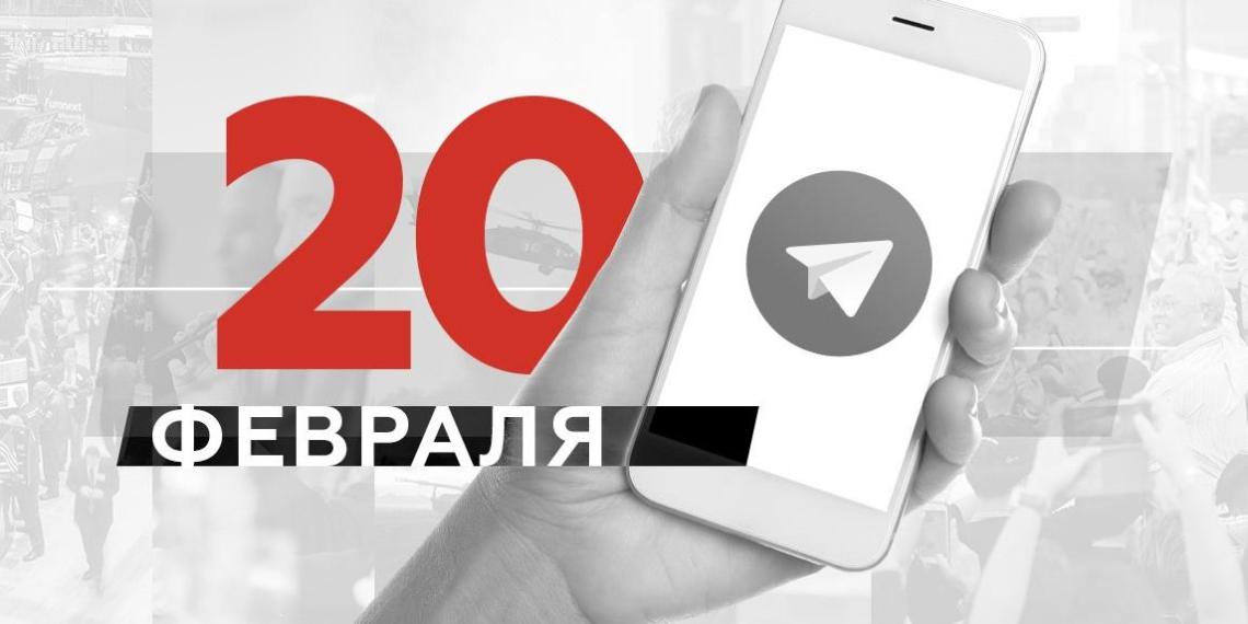 Что пишут в Телеграме: 20 февраля