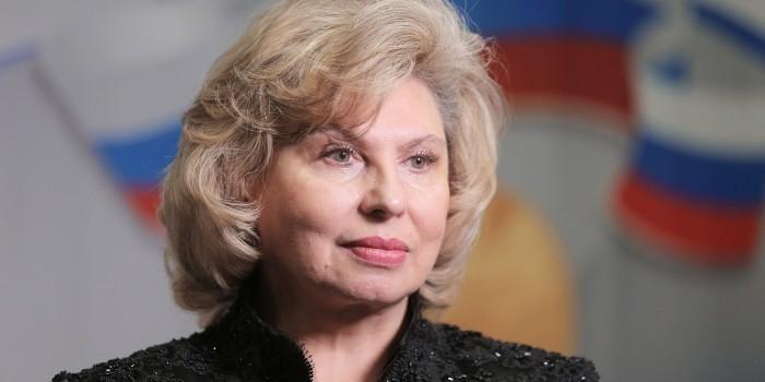 Москалькова предложила создать единую базу омбудсменов