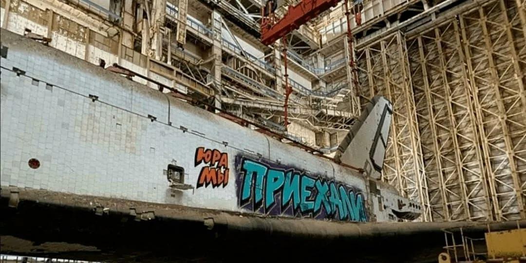 """""""Юра, мы приехали"""": """"Буран"""" на Байконуре разрисовали граффити"""