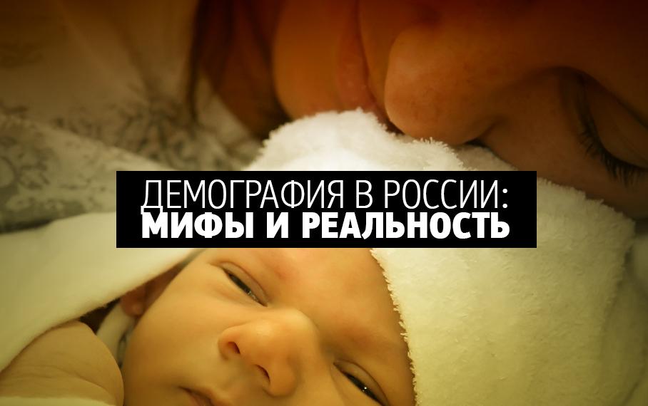 Демография в России: мифы и реальность