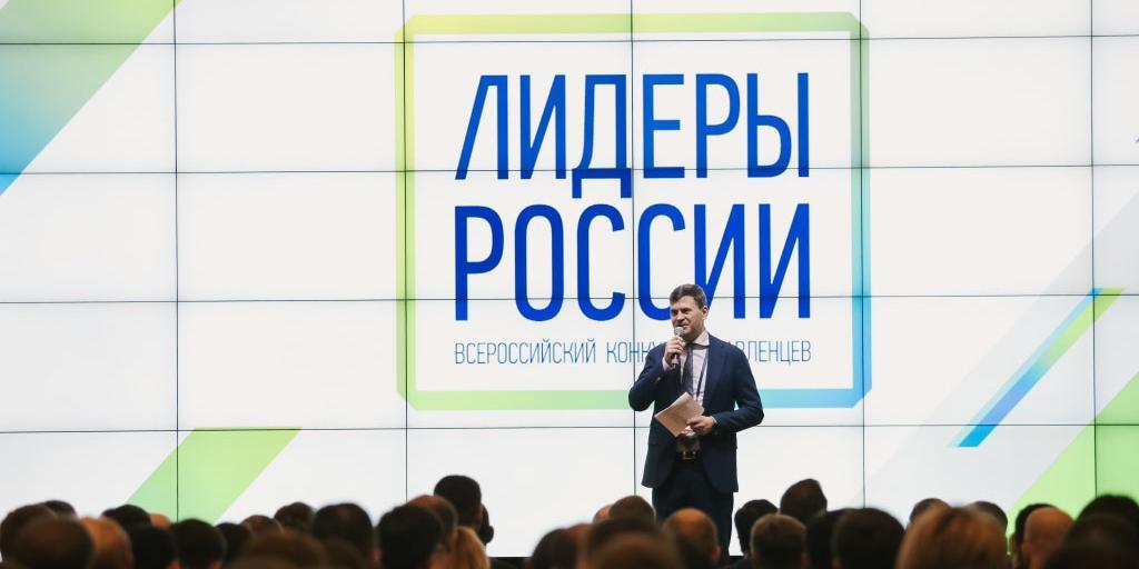 """Завершилась регистрация на конкурс """"Лидеры России"""""""