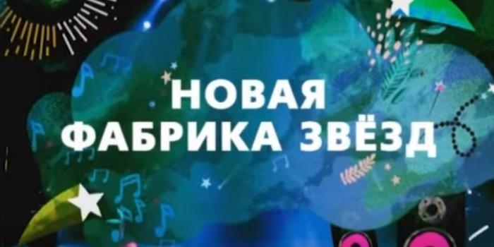 """""""Фабрика звезд"""" возвращается в эфир спустя 10 лет"""