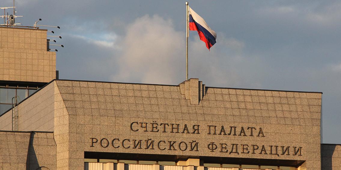 Счетная палата нашла виновного в слабом росте экономики России