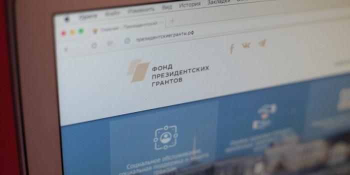 НКО смогут подать заявки на президентские гранты через интернет