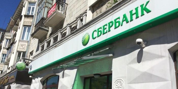 Российские госбанки намерены покинуть Украину