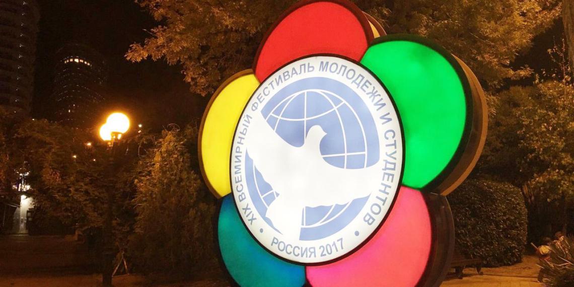 Выпущена марка, посвященная Всемирному фестивалю молодежи и студентов