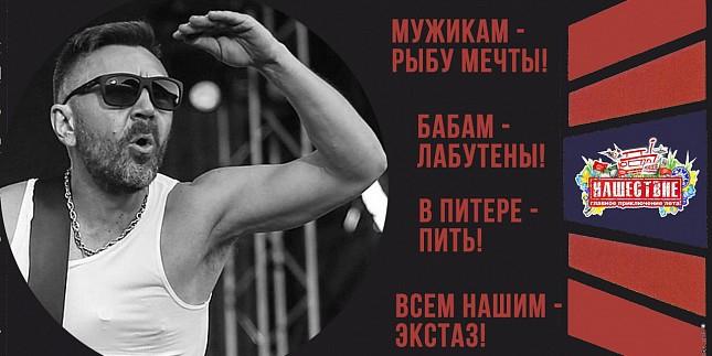 """Стал известен победитель конкурса плакатов к выборам президента """"Нашествия"""""""