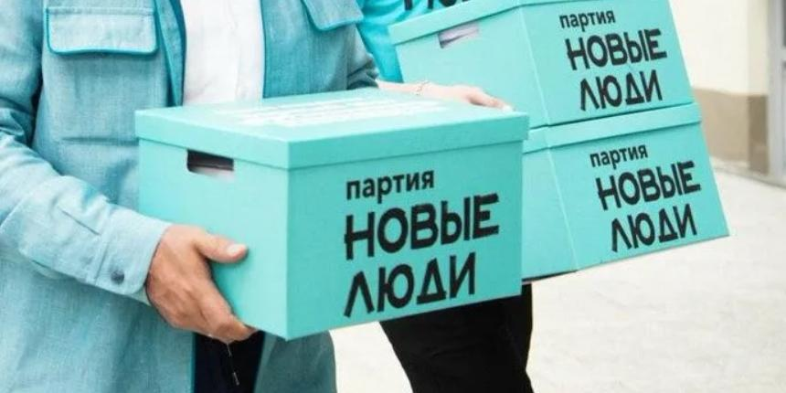 """Партия """"Новые люди"""" набрала более 6,98% по итогам обработки 19% протоколов УИК"""