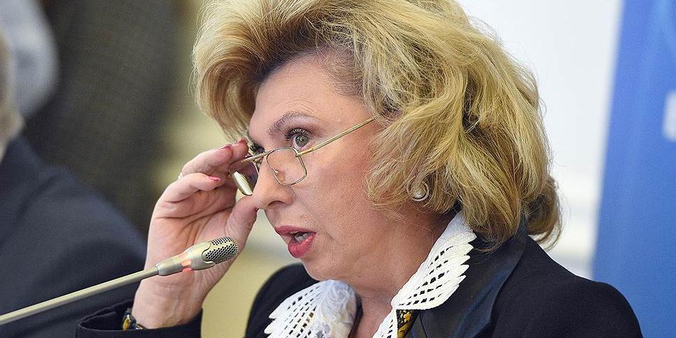 Москалькова открыла международную конференцию омбудсменов