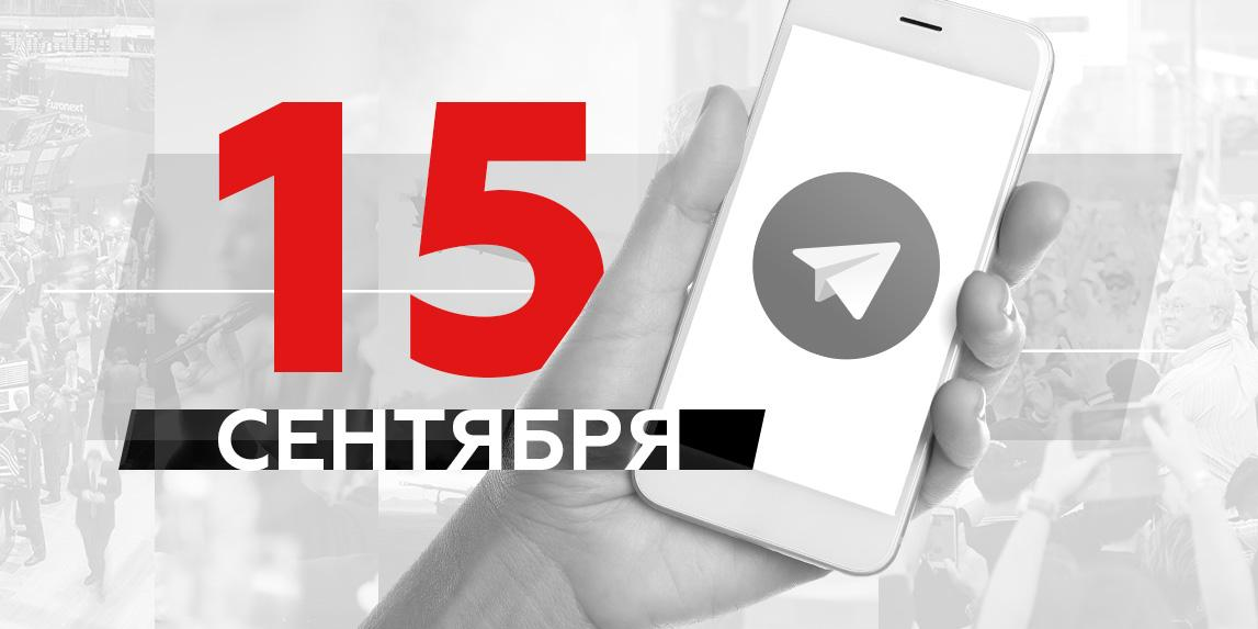 "Дело Широкова, видео года, ""президент США"" Камала Харрис: о чем пишут в Телеграме 15 сентября"