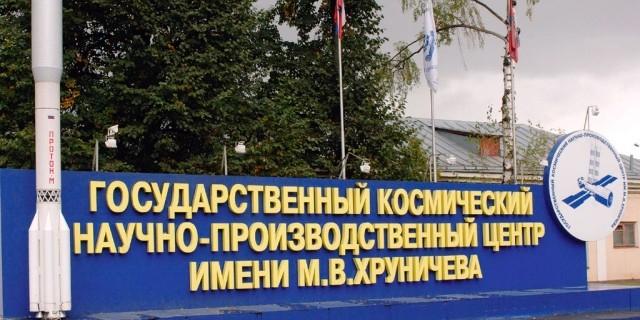 СМИ узнали о незаконном начислении бонусов на 53 млн экс-руководителями Центра имени Хруничева