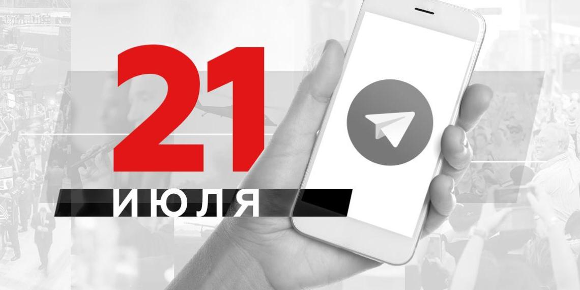 Что пишут в Телеграме: 21 июля