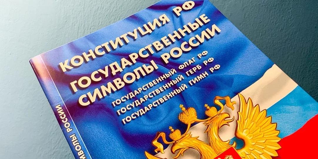 ВЦИОМ рассказал, какие поправки в Конституцию граждане считают самыми важными