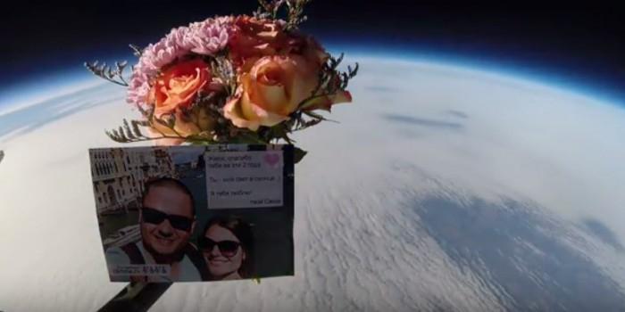 Россиянин запустил букет в космос, чтобы поздравить свою жену