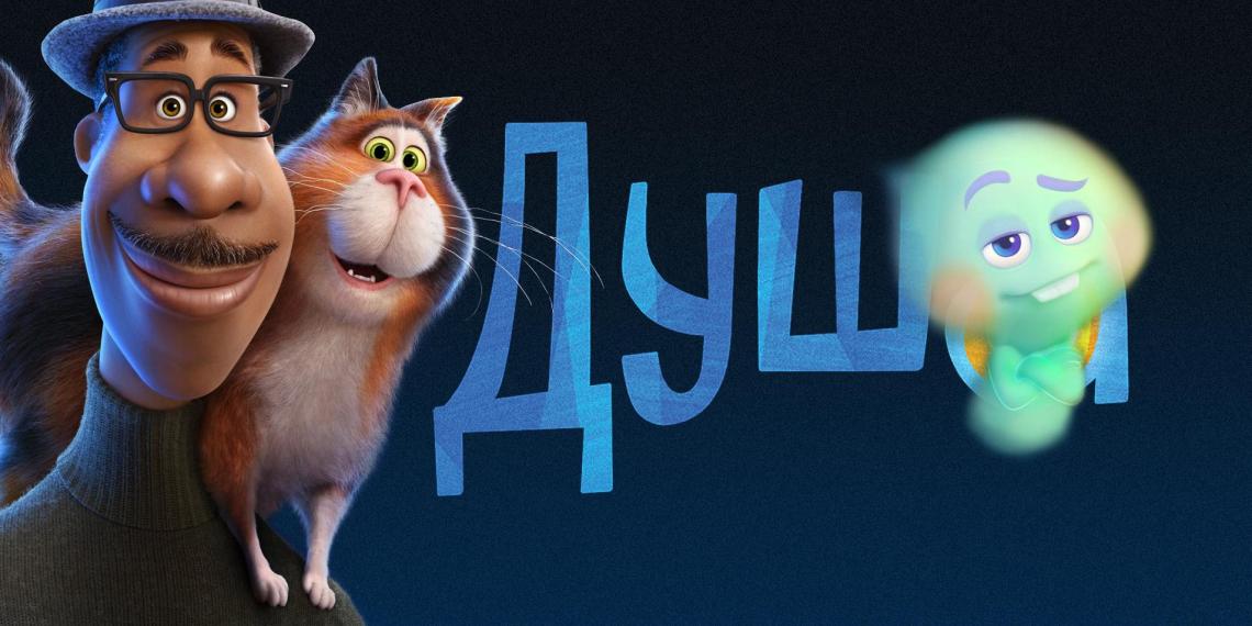Душа: в российский прокат вышел очередной шедевр Pixar, который понравится и взрослым