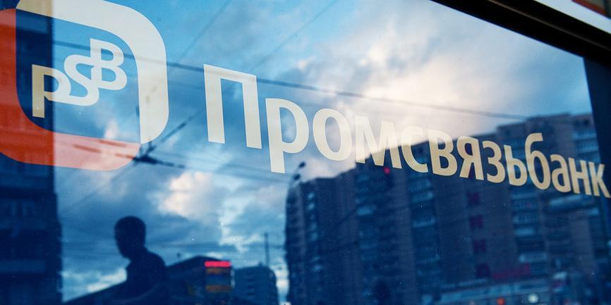 Полиция проводит доследственную проверку председателя правления Промсвязьбанка