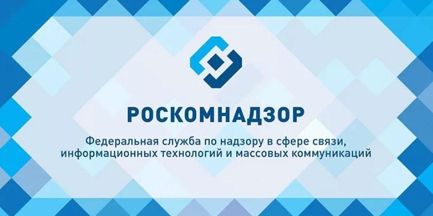 Роскомнадзор потребовал от СМИ и соцсетей удалить фейки о коронавирусе