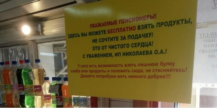 В Якутске обеспеченные горожане смели с полок бесплатные продукты для стариков