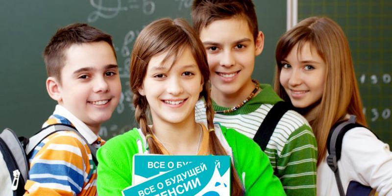 В России стартовали уроки пенсионной грамотности