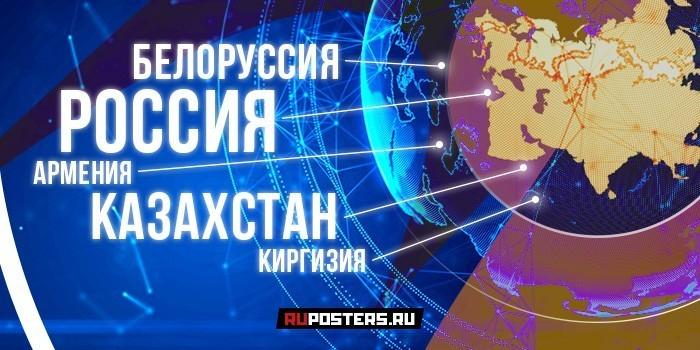 Почему Евразийский экономический союз – это лучше, чем СССР