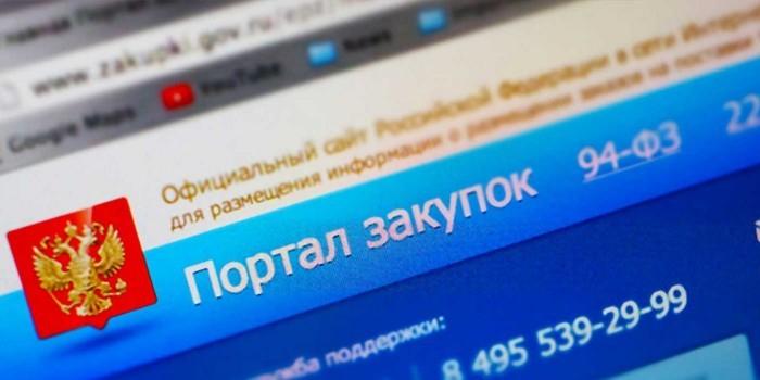 Нарушения при госзакупках обошлись бюджету в 125 млрд рублей