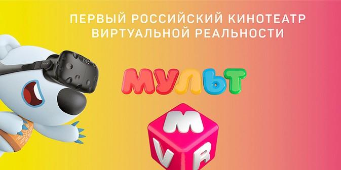 """В России появится первый виртуальный кинотеатр для детей """"Мульт VR"""""""