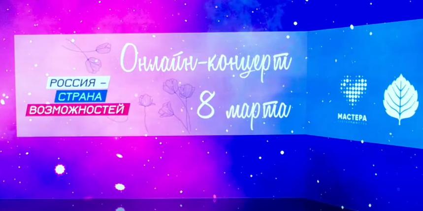"""Мастера гостеприимства"" дали онлайн-концерт к 8 Марта"