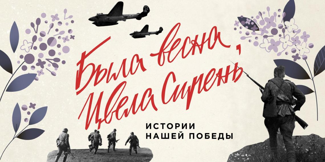 Актеры в новом проекте рассказали истории молодых героев Великой Отечественной войны