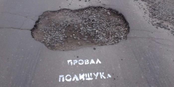 В Новосибирске ямам на дорогах присвоили имя чиновника, обещавшего их убрать