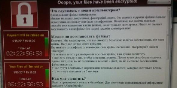 """Система МВД, """"Мегафон"""" и больницы: компьютеры по всему миру поражает новый вирус-шифровальщик"""