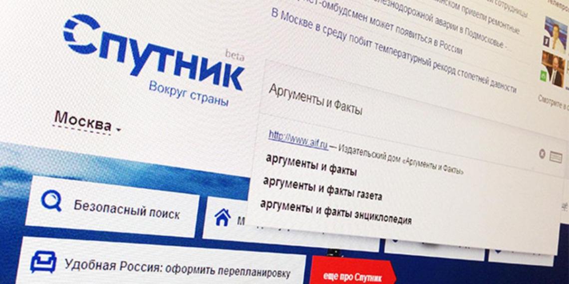 """""""Ростелеком"""" закрыл поисковик """"Спутник"""", на который потрачено более 2 млрд рублей"""