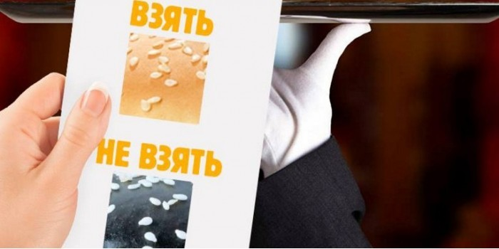 «Бургер Кинг» подарит обед за лучшую шутку о членах