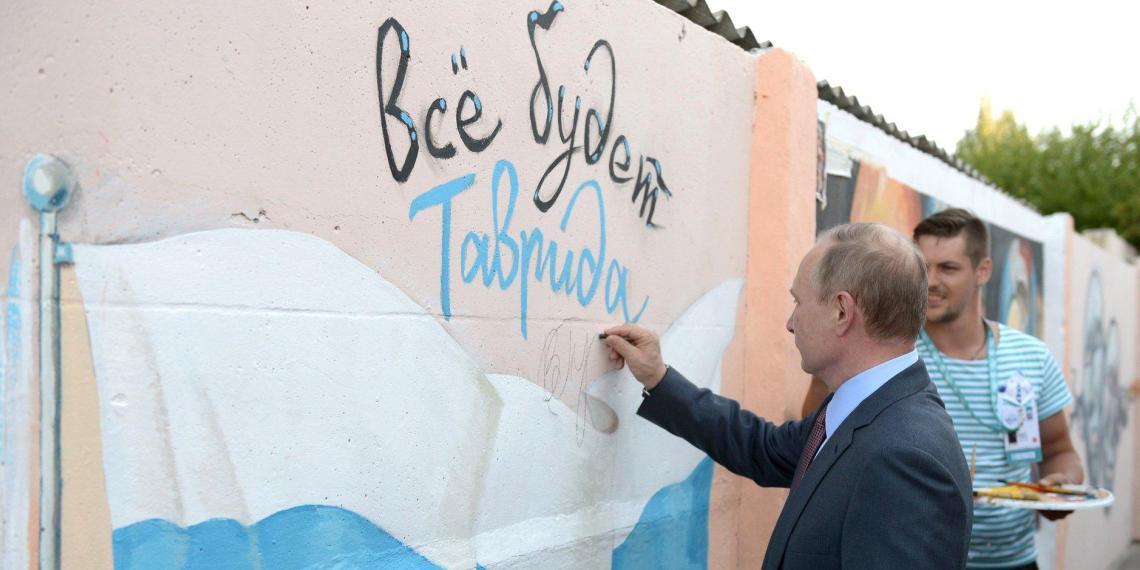 "Путин направил приветствие участникам форума ""Таврида"""
