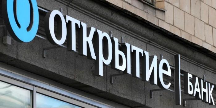 """Финансовый омбудсмен обрадовался санации банка """"Открытие"""""""