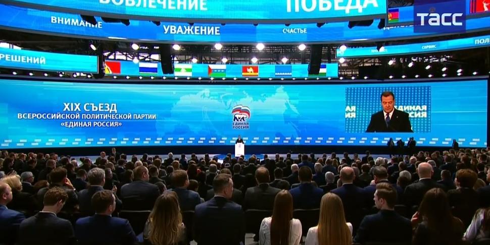 """Медведев: программа """"Единой России"""" должна стать народной и опираться на предложения граждан"""