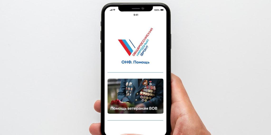 Народный фронт запустил мобильное приложение для помощи ветеранам