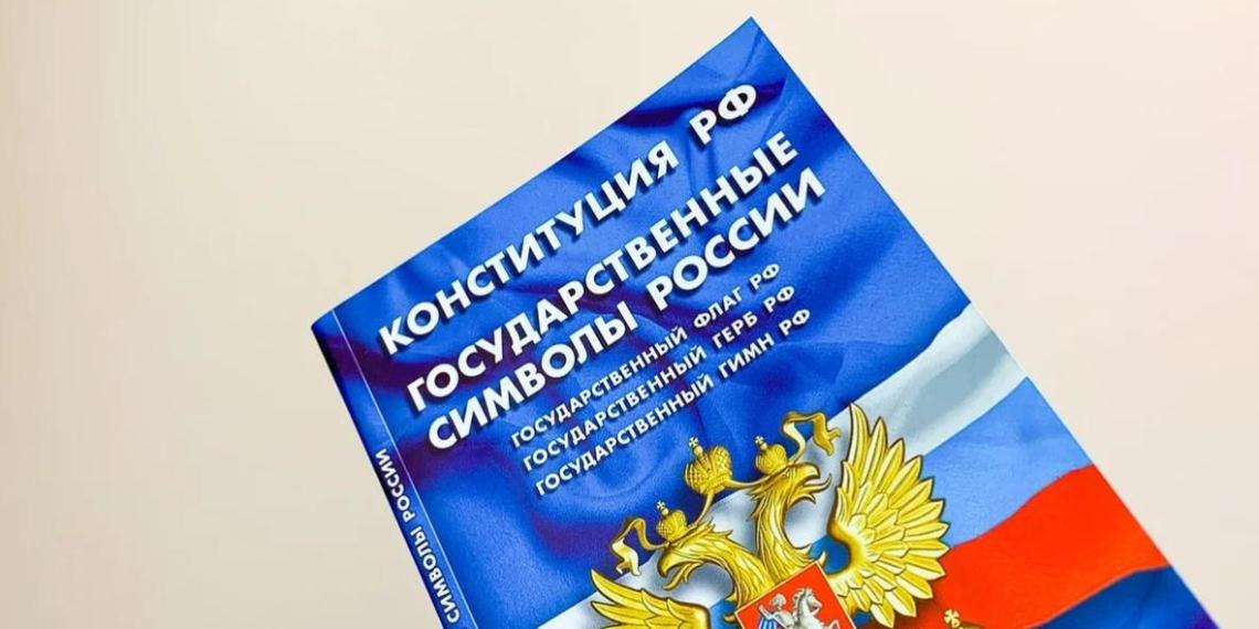 Недопустимость вмешательства в дела РФ могут закрепить в Конституции